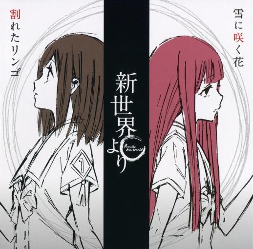 Shinsekai-Yori-ED-Single-Cover-Wareta-Ringo